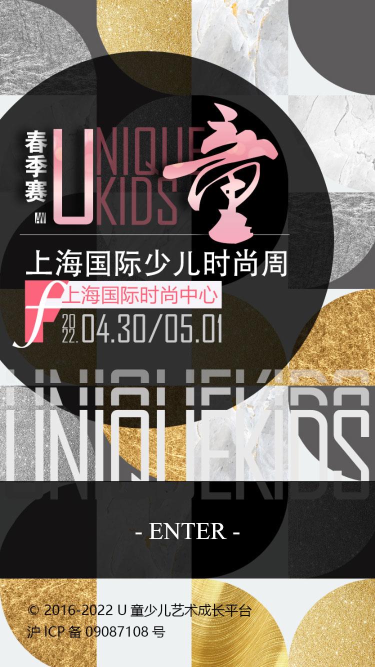 2021U童国际时尚模特大赛秋季赛